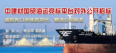 中建材国贸海运竞标平台