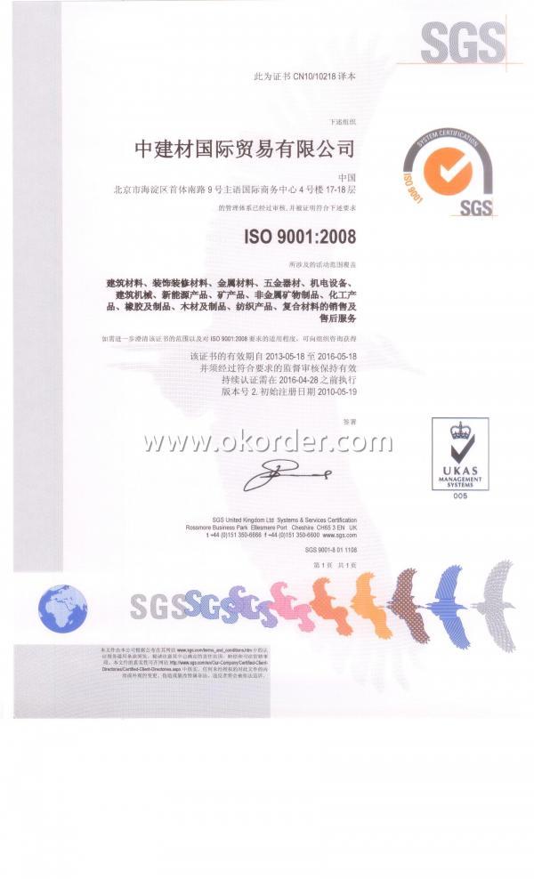 Certificate Of S/S Kitchen Utensil-001