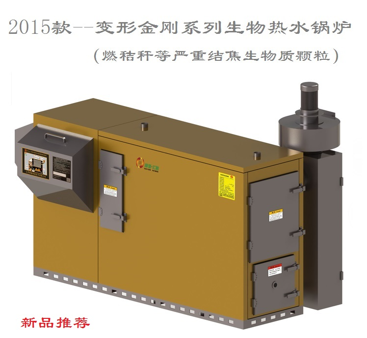 China's Innovative Products --- Transformer Biomass Hot Water Boiler