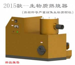 Coking Pellet Burner
