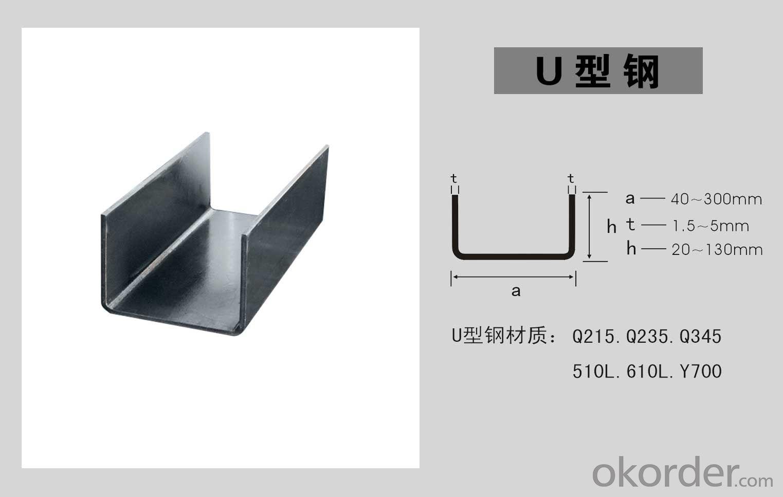 U type steel