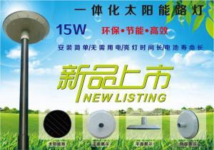 UFO 15W Solar energy integrated street lamp solar street lamp solar LED street lamp